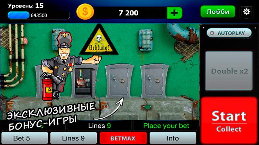 Игровые автоматы играть на деньги рубли - 100% гарантии.