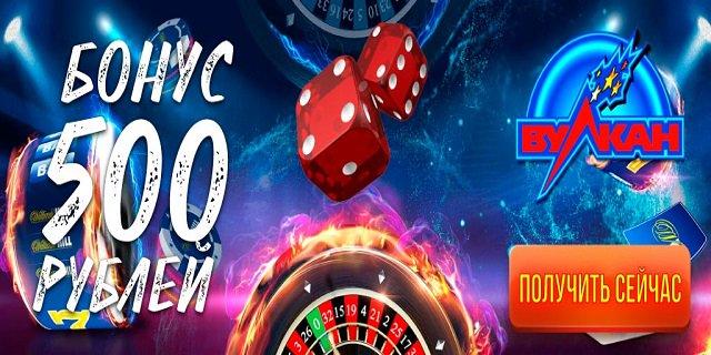 Бездепозитный бонус Вулкан – начинай игру с 250 рублями на.