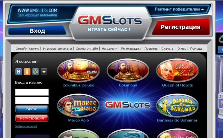 Gmslots1зеркало и новый сайт